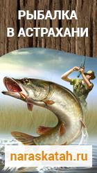 Отдых и рыбалка на раскатах Астрахани